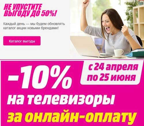 Промокод Media Markt. Скидка 10% на телевизоры до 25.06.2018. Неделя скидок - выгода до 50%
