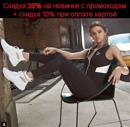 Промокод PUMA. Скидка 30% на новинки + скидка 10% при оплате картой