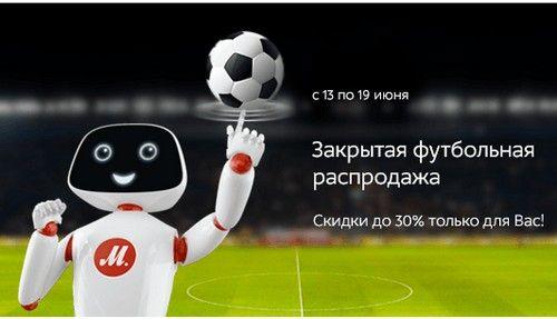 Промокод М.Видео. Закрытая распродажа с промокодом - скидка до 30%