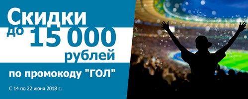 003.ru промокоды. Скидка до 15 000 руб. на весь заказ