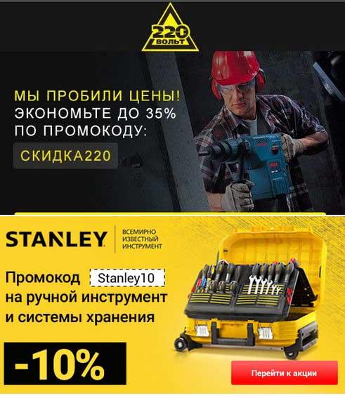 Промокод 220 Вольт (220-volt.ru). Скидка до 35% на почти все товары, -10% на ручной инструмент и системы хранения