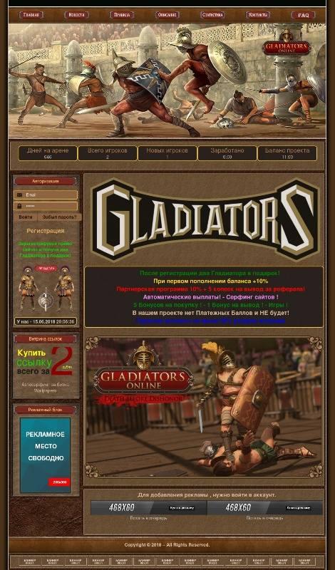 Скрипт игры GLADIATORS