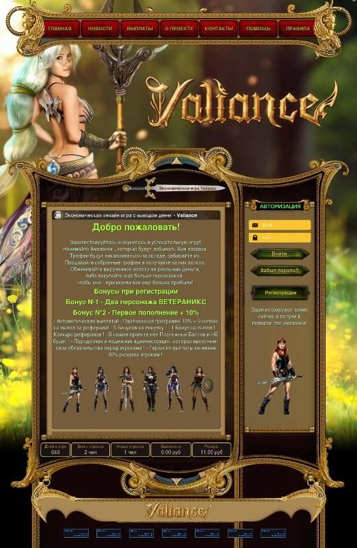 Скрипт игры Valiance