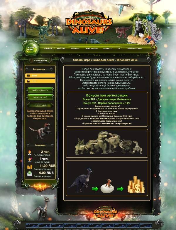 Скрипт игры Dinosaurs Alive