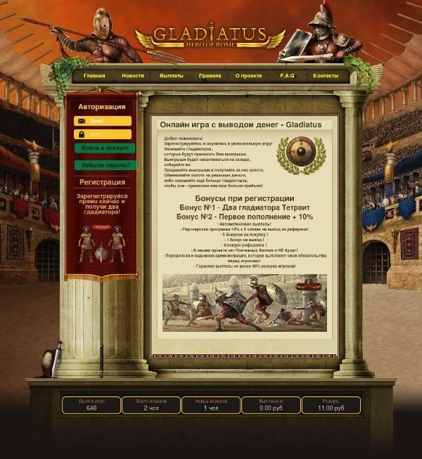 Скрипт игры Gladiatus