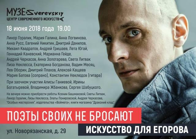 Егоров афиша