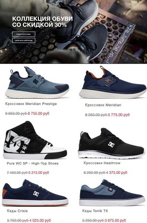 Промокод DC Shoes (dcrussia.ru). Скидка 5% при оплате онлайн + доставка за 99 рублей. -30% на обувь