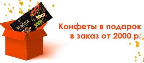 Промокод Аленка. Конфеты в коробке «Маска» в подарок за заказ
