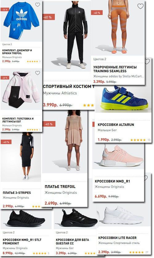 Промокод adidas. Распродажа со скидкой до 50%