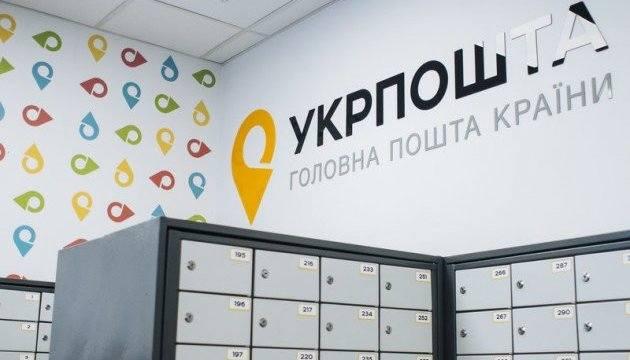 Укрпочта начинает новый этап модернизации логистической сети при поддержке  ЕИБ 318a7502119b4