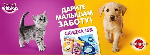 Промокод ПетОнлайн (pet-online.ru). Скидка 7% на всю сумму заказа и 7% на бонусный счет!