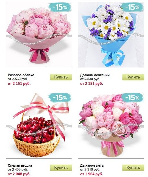 Промокоды Grand-Flora.ru. Скидка 15%, 5% и 300 руб. на весь заказ