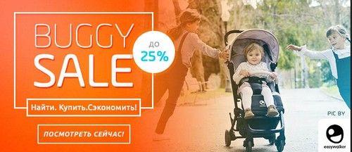 С нашими промокодами от kidsroom покупай дешевле! Скидка 5 Евро и 10 Евро на весь заказ и -10% на стульчики для кормления