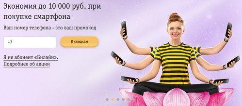 Промокод Билайн. Скидка до 10 000 руб. при покупке смартфона