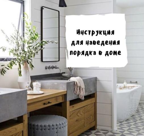Инструкция для наведения порядка в доме