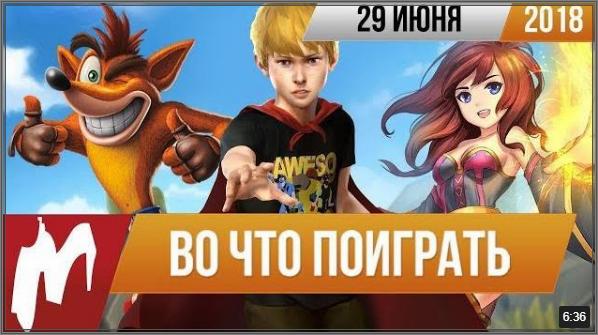 новости игр июнь 2018
