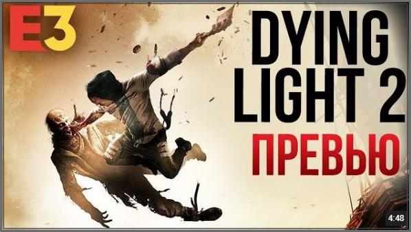 Dying Light 2 - Первые впечатления
