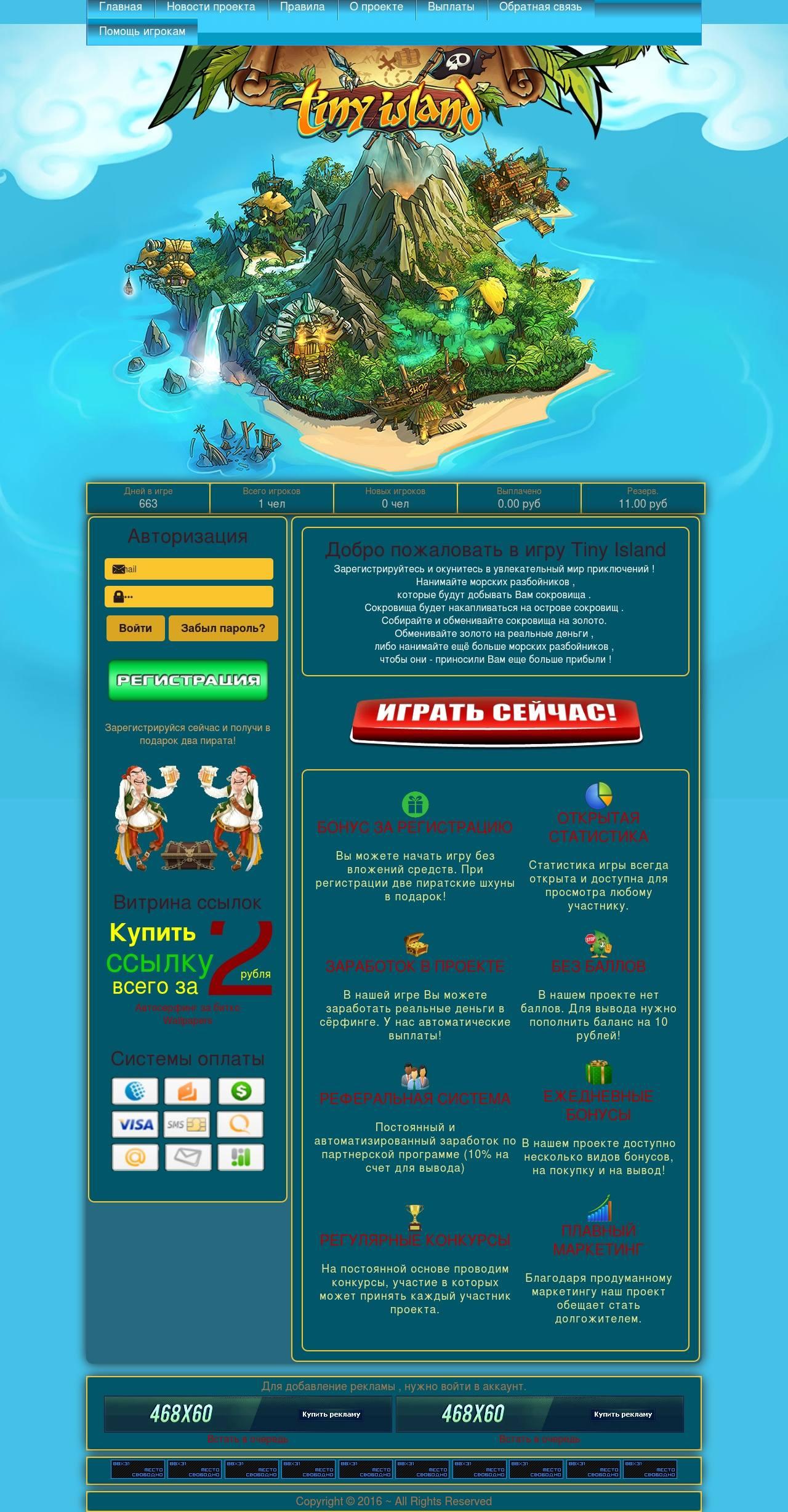 Скрипт игры Tiny Island
