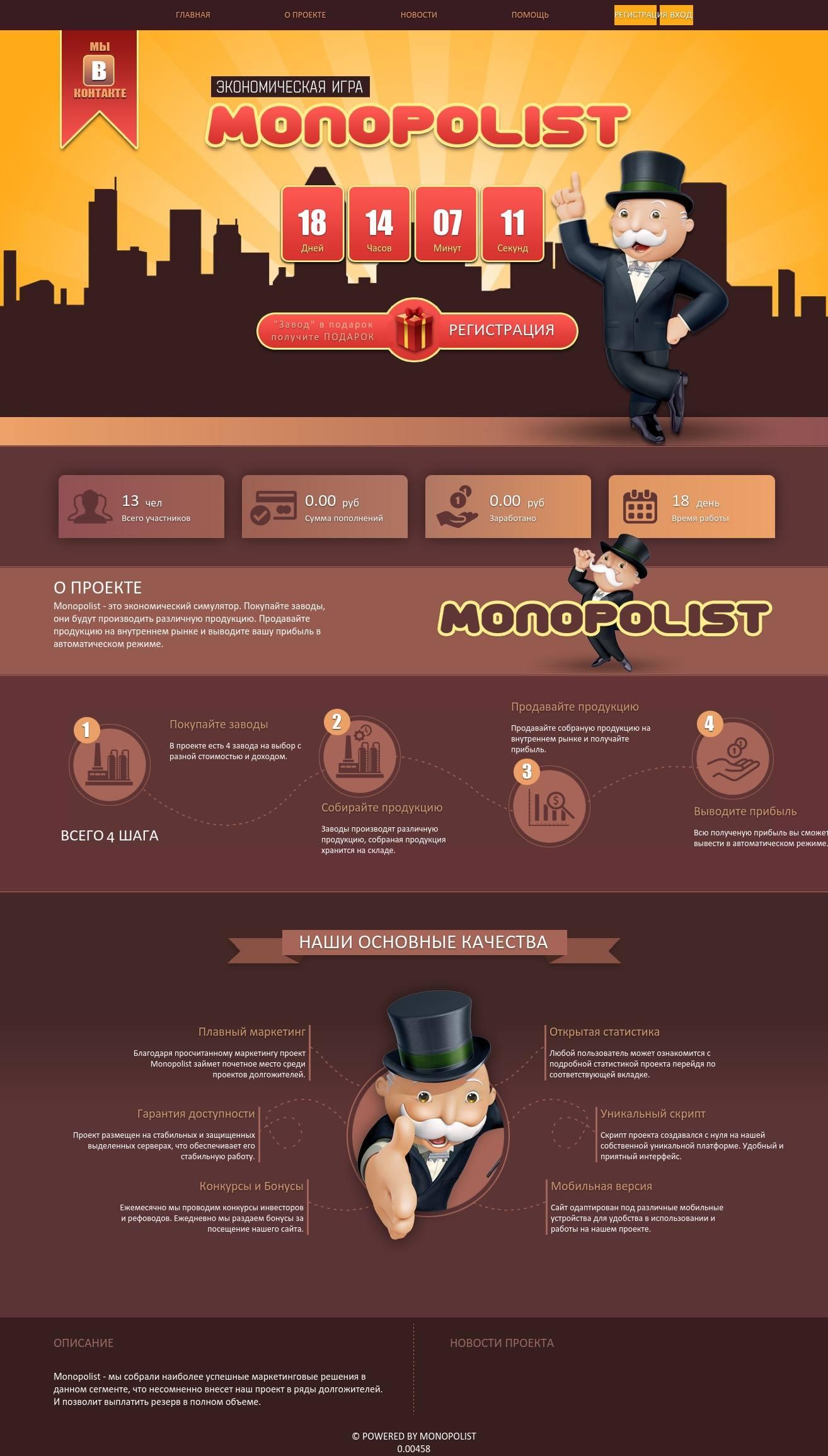 Скрипт игры Monopolist