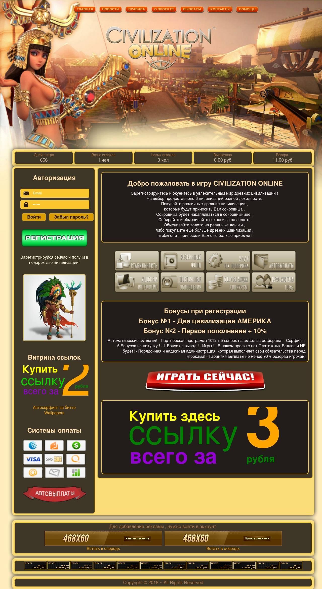 Скрипт CIVILIZATION ONLINE