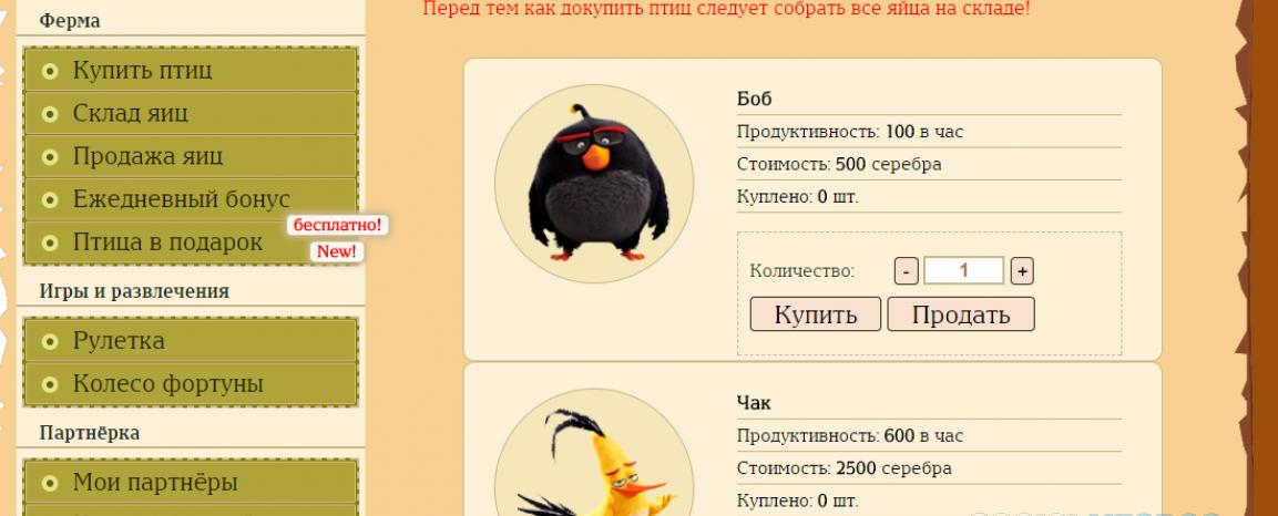 Скрипт игры BABLO-BIRDS