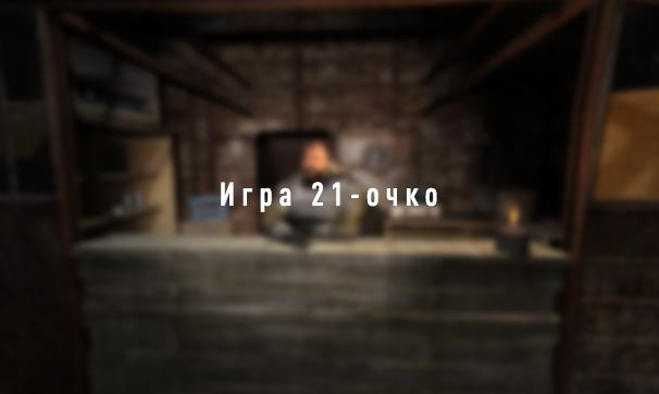 CoP - Игра 21-очко