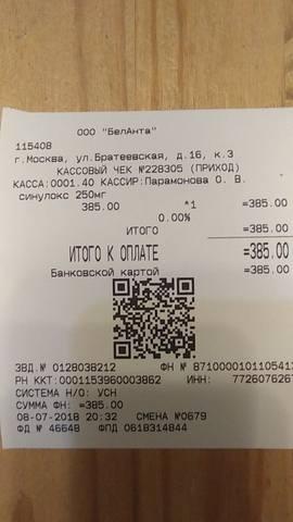 Финотчет июль 2018 22409406_m