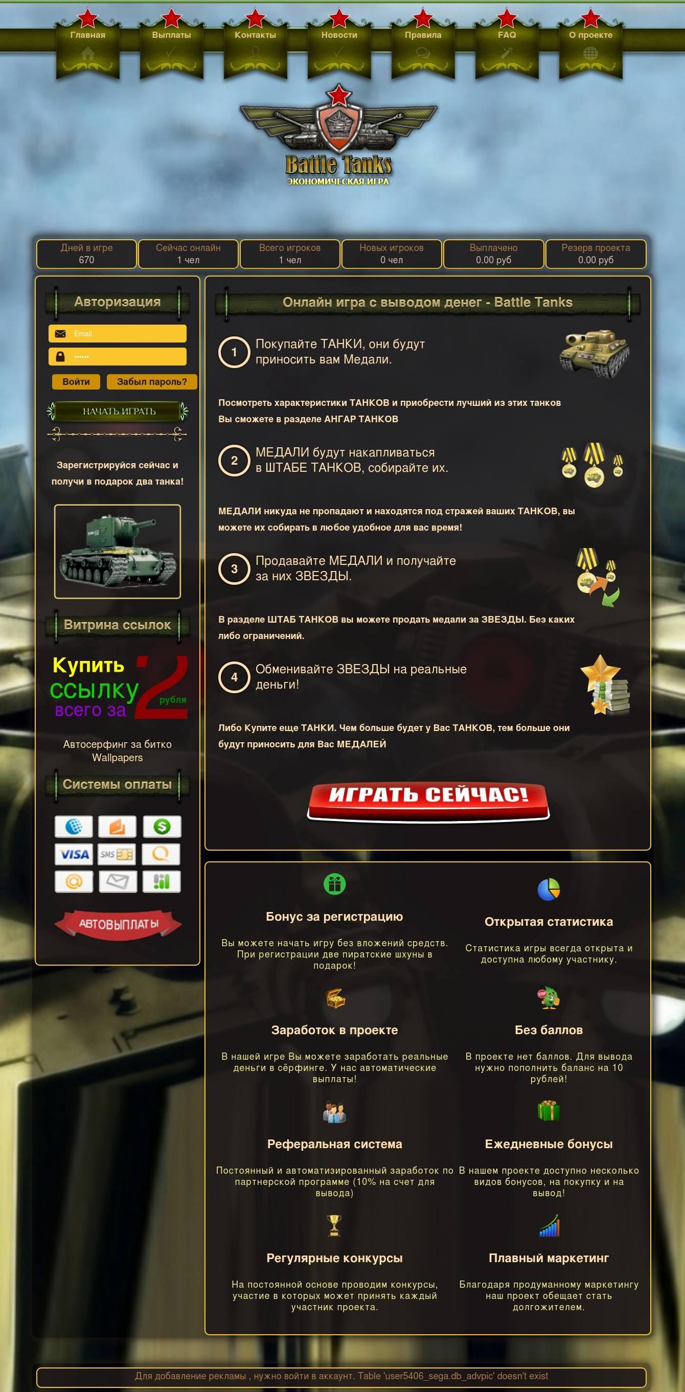 Скрипт игры Battle Tanks