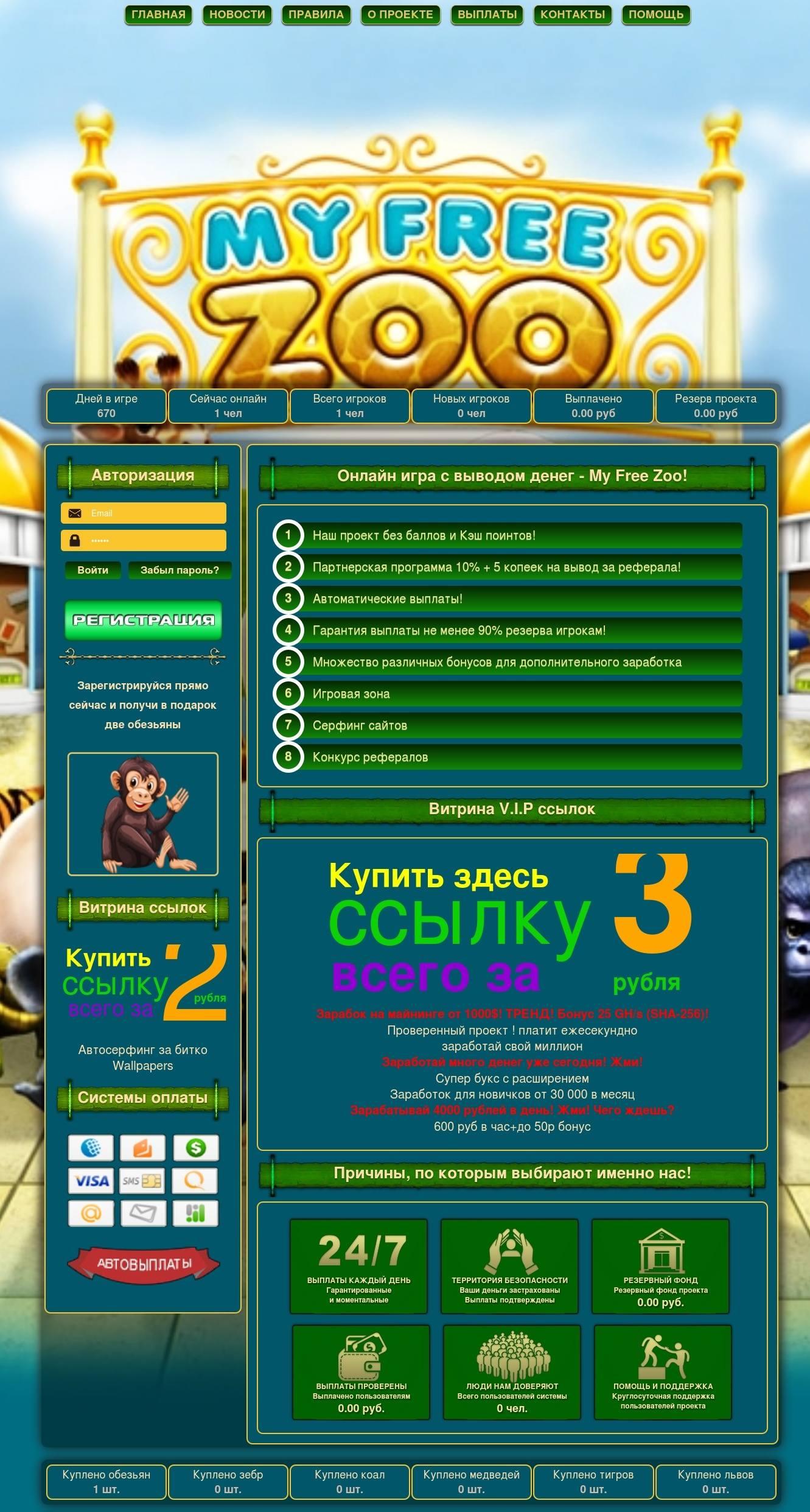 Скрипт игры My Free Zoo