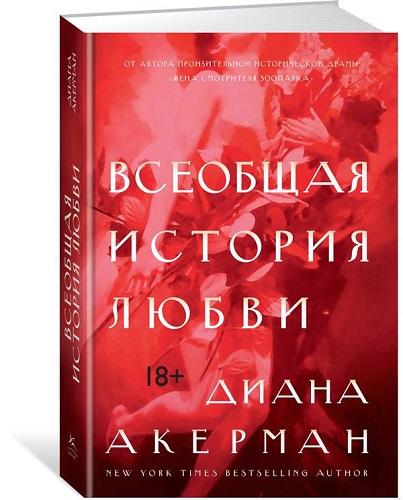 Обложка книги Человек Мыслящий. Идеи, способные изменить мир - Акерман Д. - Всеобщая история любви [2018, FB2/EPUB, RUS]