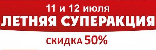Промокод УчМаг (uchmag.ru). Скидка 50% на все товары от производителей «Учитель», «Учитель-Канц» или «Учмаг»