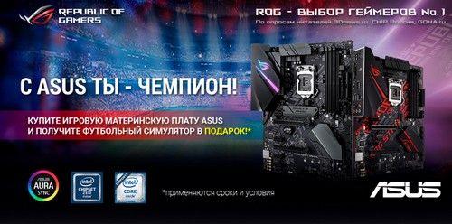 Промокод 123.ru. Купи материнскую плату ASUS или ПК POWERED BY ASUS и получи подарок