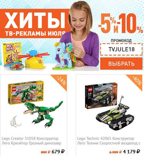 Новый промокод Той.ру.  Скидка до 10% на хиты тв-рекламы. Скидка до 67% на LEGO