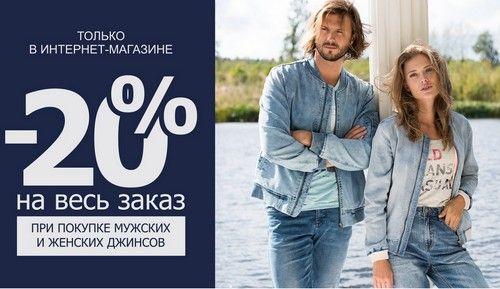 Промокод WESTLAND. Скидка -20% на весь заказ при покупке джинс