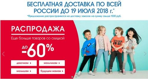 С промокодом Mothercare (мазекее). Скидка 500 рублей на одежду и обувь, до -60% на распродаже + бесплатная доставка