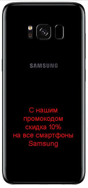 Промокод КЕЙ. Скидка 10% на смартфоны Samsung