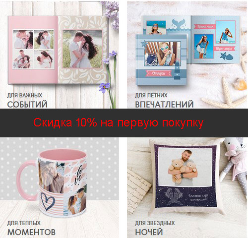 Промокод Papara.ru. Скидка 10% на первую покупку