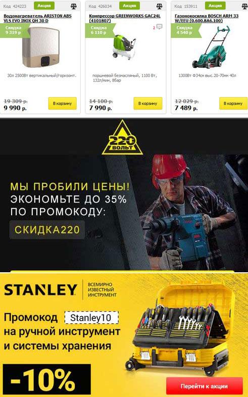 Промокод 220 Вольт (220-volt.ru). Скидка до 40% на инструменты и садовую технику, -10% на ручной инструмент и системы хранения. Распродажа со скидкой до 90%
