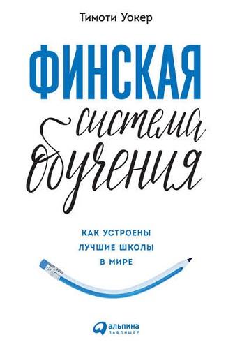 Обложка книги Уокер Т. - Финская система обучения. Как устроены лучшие школы в мире [2018, FB2, RUS]