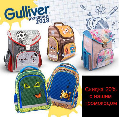 Промокоды Gulliver-Toys. Скидка 20% на Gulliver рюкзаки
