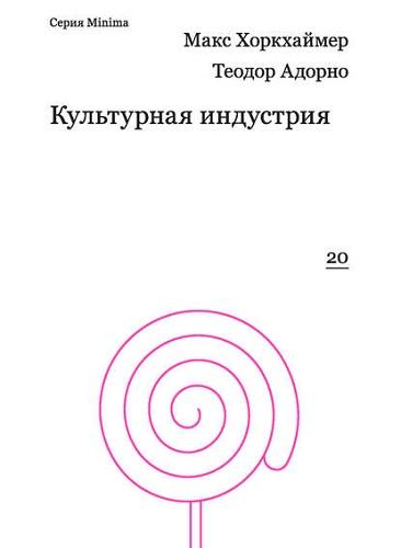 Обложка книги Minima #20 - Хоркхаймер М., Адорно Т. В. - Культурная индустрия: просвещение как способ обмана масс [2016, FB2, RUS]