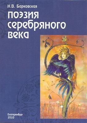 Барковская Н. В. - Поэзия «серебряного века». Учеб. пособие [2010, PDF, RUS]