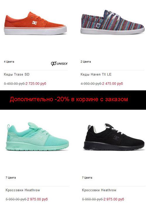 Промокод DC Shoes (dcrussia.ru). Дополнительная скидка 20% на весь SALE. Скидка 5% при оплате онлайн
