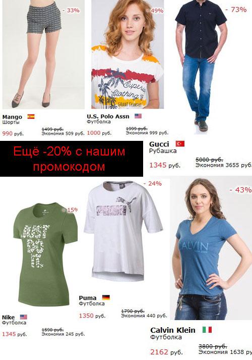 Shop24 промокод. Дополнительная скидка 20% на ВСЁ