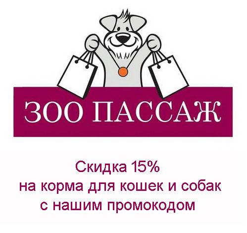 Промокод ЗооПассаж. Скидка 15% на корма для кошек и собак