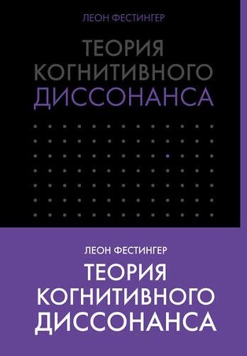 Обложка книги Классика психологии - Фестингер Л. - Теория когнитивного диссонанса [2018, FB2, RUS]