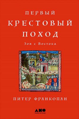 Франкопан П. - Первый крестовый поход: Зов с Востока [2018, FB2, RUS]