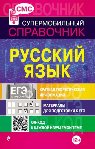 Супермобильный справочник - Руднева А. В. - Русский язык [2013, PDF, RUS]