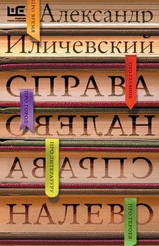 Уроки чтения - Иличевский А. В. - Справа налево [2015, FB2, RUS]