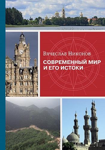 Никонов В. А. - Современный мир и его истоки [2015, PDF, RUS]